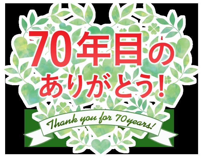 QBB 70年目のありがとう!キャンペーン