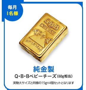 「毎月1名様」純金製Q・B・Bベビーチーズ(60g相当) 実物大サイズと同様の15g×4個セットとなります