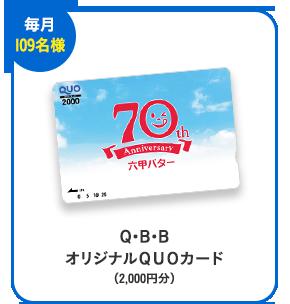 Q・B・B オリジナルクオカード(2,000円分)